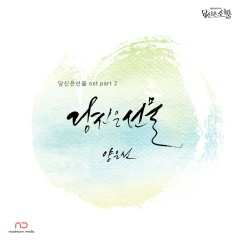 You Are A Gift OST Part.2