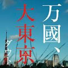 Bankoku, Dai Tōkyō / Akai Kasa to Anata