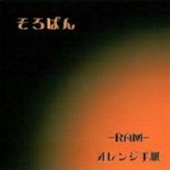 Ram/Orange tegami - SOROBAN