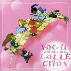 PopoloCrois Story Vocal Collection