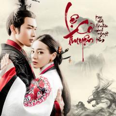 Lệ Cơ Truyện OST - Thôi Tử Cách, Dương Bội An