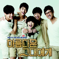 To The Beautiful You (For You in Full Blossom) OST Part.1 - Jessica,Krystal