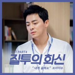 Jealously Incarnate OST Part.4 - Brother Su