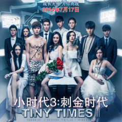 小時代3 刺金時代 / Tiểu Thời Đại 3 OST