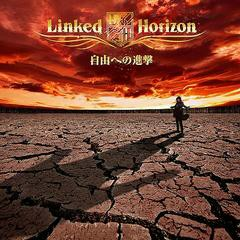 自由への進撃 (Jiyu e no Shingeki) - Linked Horizon