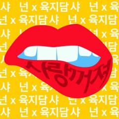 Falling - Yook Jidam,Shannon