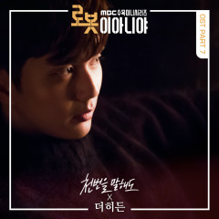 I'm Not a Robot OST Part.7 - The Hidden