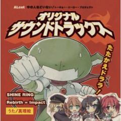 Naka no Hito nado Inai! Original Soundtrack CD2