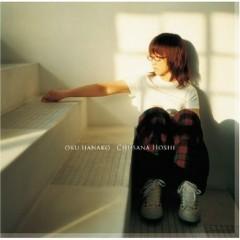 小さな星 (Chiisana Hoshi) - Hanako Oku