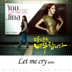 You Are Too Much OST Part.1