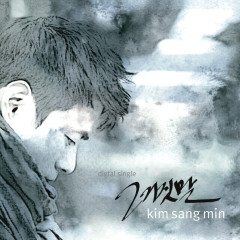 The Lie (Single) - Kim Sang Min