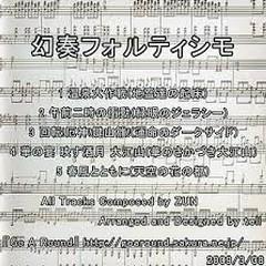 幻奏フォルティシモ (Gensō Fortissimo)