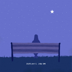 Exceptionally Part.2 (Single)