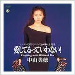 愛してるっていわない! (Aishiteru tte Iwanai!) - Miho Nakayama