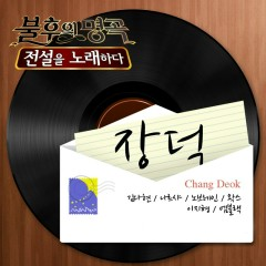 Immortal Song - Chang Deok  - WAX,Narsha,No Brain,Various Artists