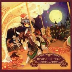 東方メリーゴーランド (Touhou Merry-Go-Round) - IOSYS