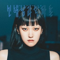 Night Flight (Single) - Heynam Sin X Patients