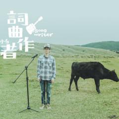 词曲作者 / Song Writer / Tác Giả Ca Khúc