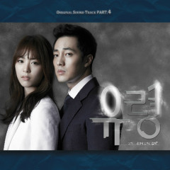 Ghost OST Part.4