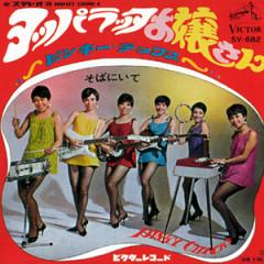 60's Beat Girls Collection Vol 1: Japanese Pop Cuties In Swingin 60's CD2