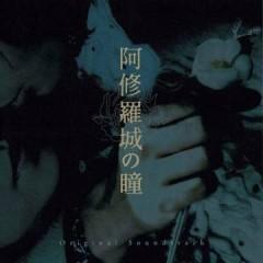 阿修羅城の瞳 (Ashurajo no Hitomi) - Yoko Kanno