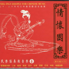 Feelings Deeply For Chinese Music CD2