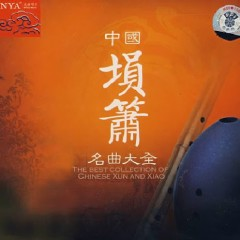 The Best Collection Of Chinese Xun And Xiao CD 2