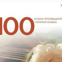 100 Best Products Of Guitar Music CD 1
