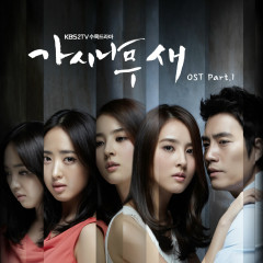 The Thorn Tree Bird  OST Part.1 - Sg wannabe
