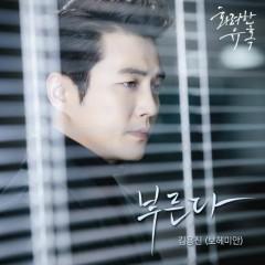 Glamorous Temptation OST Part.11 - Kim Yong Jin