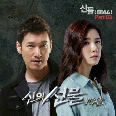 God's Gift OST Part.3