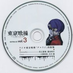 Tokyo Ghoul EXTRA CD vol.3