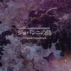 Giovanni no Shima Original Soundtrack