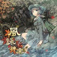 風詠神楽 (Kazeyomi Kagura) - MISTY RAIN