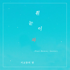Fallin' Snow (Single) - The Night Of Seokyo