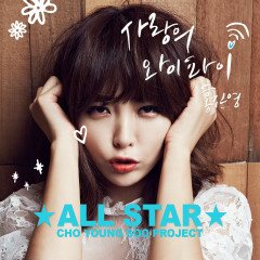 'All Star' Cho Young Soo Project - Hong Jin Young