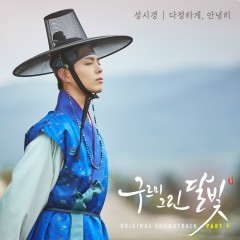 Moonlight Drawn By Clouds OST Part.5 - Sung Si-kyoung