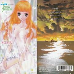 Brain Powerd ED ~Field of Love~  - Kokia