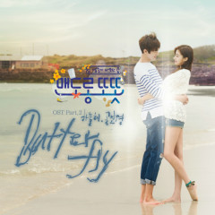 Warm And Cozy OST Part.2