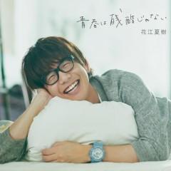 Seishun wa Zankoku Ja nai - Natsuki Hanae