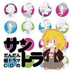 だんだん組 (Dandan Gumi) Soundtrack of Drama CD - Team Dandan