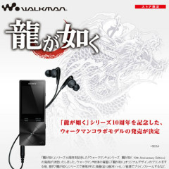 Walkman A-Series Ryu ga Gotoku 10th Anniversary Edition