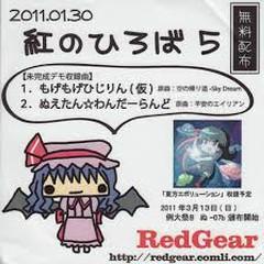 Kurenai no Hiroba 5 Free Distribution CD - RedGear