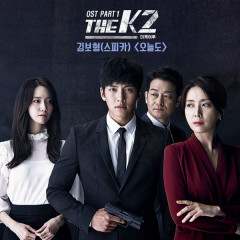 The K2 OST Part.1