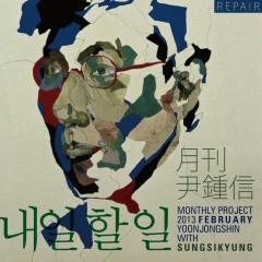 2013 월간 윤종신 Repair 2월호 - Yoon Jong Shin