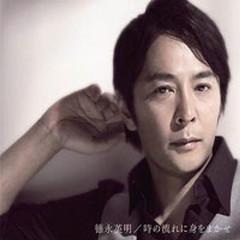 Toki No Nagare Ni Mi Wo Makase - Tokunaga Hideaki