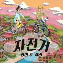 Bicycle (Single)