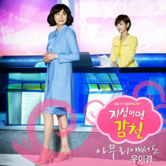 Sincerity Moves Heaven OST Part.3 - Woo Yi Kyung