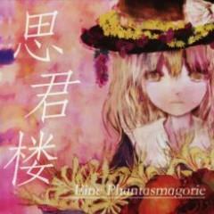 思君楼 (Shikunrou) -Eine Phantasmagorie- - Lunatico