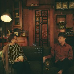 Always Boy x Im Hyun Jung, Rhino Acoustic - Autumn (Single) - Always Boy, Im Hyun Jung, Rhino Acoustic
